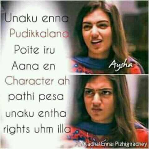 gethu girls�� image amirtha sharechat funny
