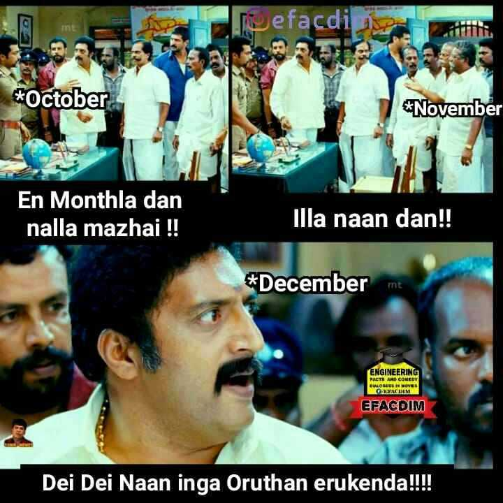 தமிழகம், புதுவையில் இன்று மழைக்கு வாய்ப்பு - nefacdi * October November En Monthla dan nalla mazhai ! ! Illa naan dan ! ! * December ENGINEERING PACTS AND COMEDY DIALOMIES IN MOVIES ODM EFACDIM Dei Dei Naan inga Oruthan erukenda ! ! ! !  - ShareChat