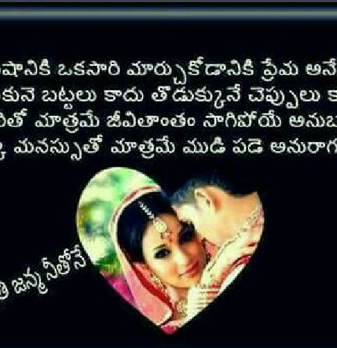 Telugu love chat