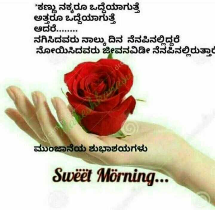 Sunday Good Morning Images In Kannada The Emoji