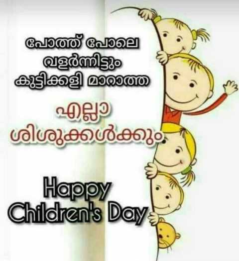 Childrens Day Image Jo Sharechat Funny Romantic