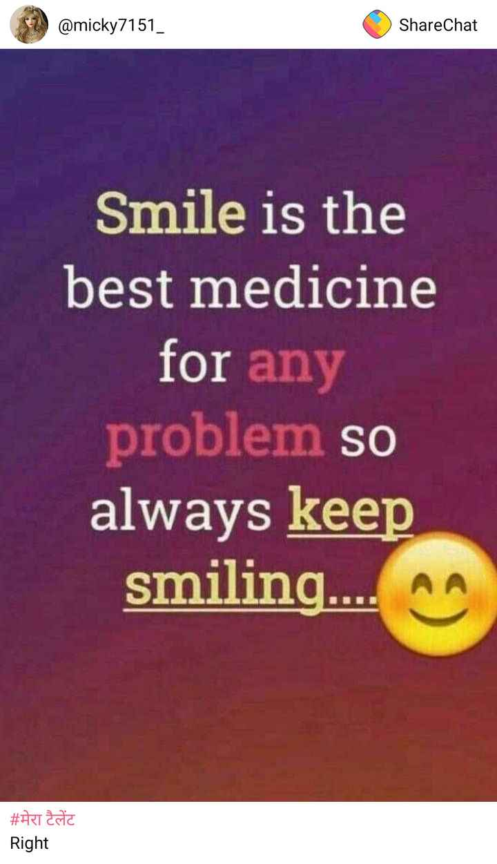 🎵WhatsApp स्टेटस सोंग्स - @ micky7151 _ ShareChat Smile is the best medicine for any problem so always keep smiling . . . # मेरा टैलेंट Right  - ShareChat