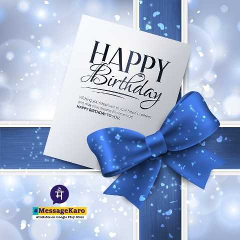 👌सुविचार - HAPPY Birthday Wish anday von ders all com you aopines to your hear ' s content HAPPY BIRTHDAY TO YOU . # MessageKaro vailable on Google Play Store  - ShareChat