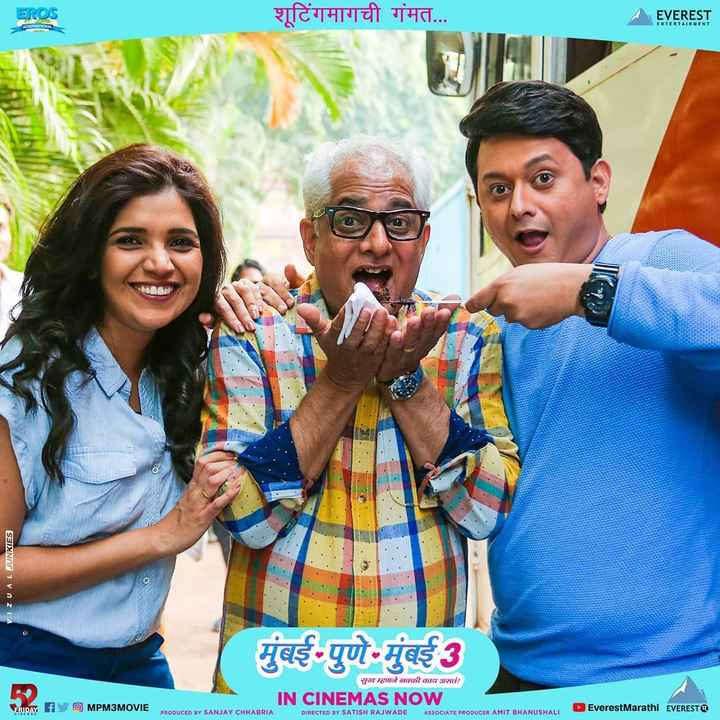 MPM3Blockbuster - ShareChat