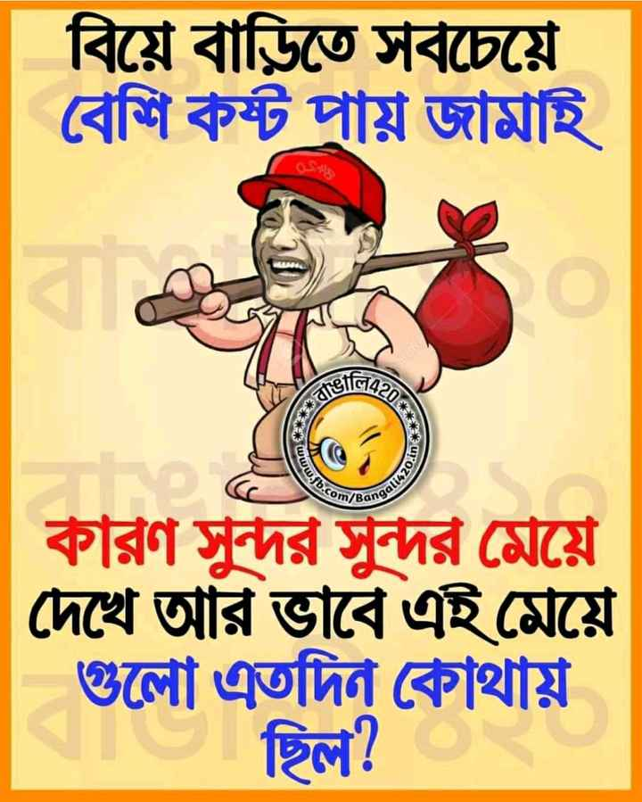 Share Chat Funny Images Bengali | Best Funny Images