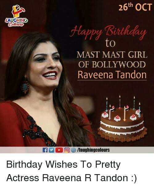 हैप्पी बर्थडे रवीना टंडन - 26th OCT LAUGHING Happy Birthday to MAST MAST GIRL OF BOLLYWOOD Raveena Tandon 19 0 / laughingcolours Birthday Wishes To Pretty Actress Raveena R Tandon : )  - ShareChat