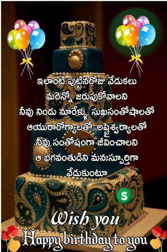 Happy Birthday Image Satya Sharechat Funny