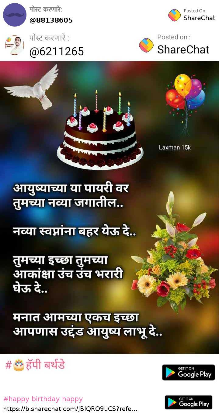 Happy Birthday Happy Image Nitin Shinde Sharechat Funny