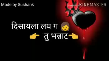 📹 vlog video - Made by Sushank Made with KINEMASTER 9 तु समोर येता नसतोया मी भानात Made by Sushank Made with KINEMASTER SUBSCRIBE My channel  - ShareChat