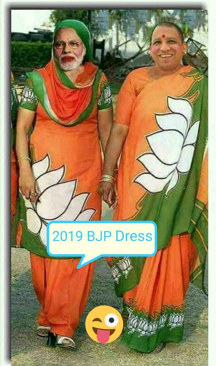 😅রাজনৈতিক ট্রল - 2019 BJP Dress Com  - ShareChat