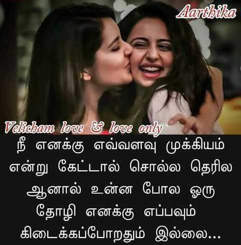 Friendship Funny Quotes With Images In Tamil The Audi Car