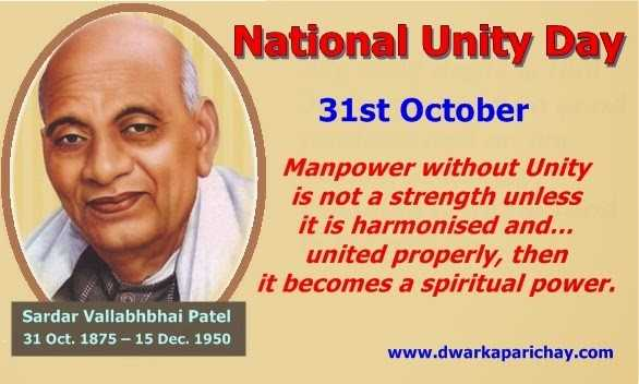 జాతీయ సమైక్యత దినోత్సవం👬👫 - National Unity Day 31st October Manpower without Unity is not a strength unless it is harmonised and . . . united properly , then it becomes a spiritual power . Sardar Vallabhbhai Patel 31 Oct . 1875 - 15 Dec . 1950 www . dwarkaparichay . com  - ShareChat