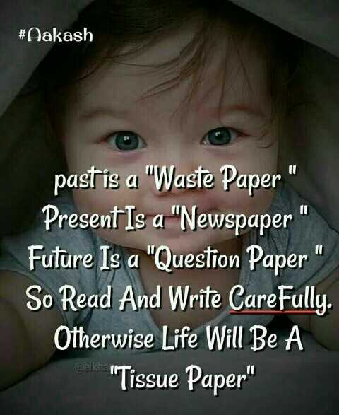 📝प्रेरणादायक - # Aakash past is a Waste Paper Present Is a Newspaper Future Is a Question Paper So Read And Write Carefully . Otherwise Life Will Be A Tissue Paper Qelkha  - ShareChat