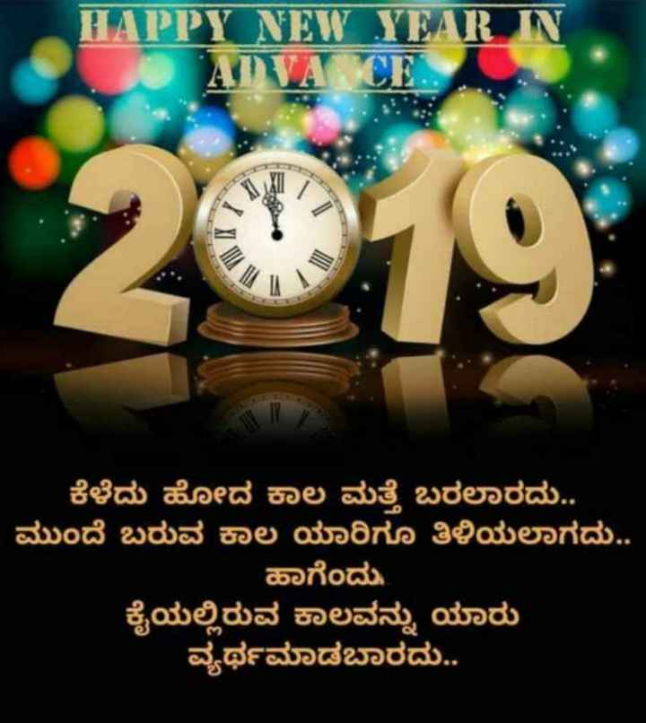 happy new year in advance sharechat