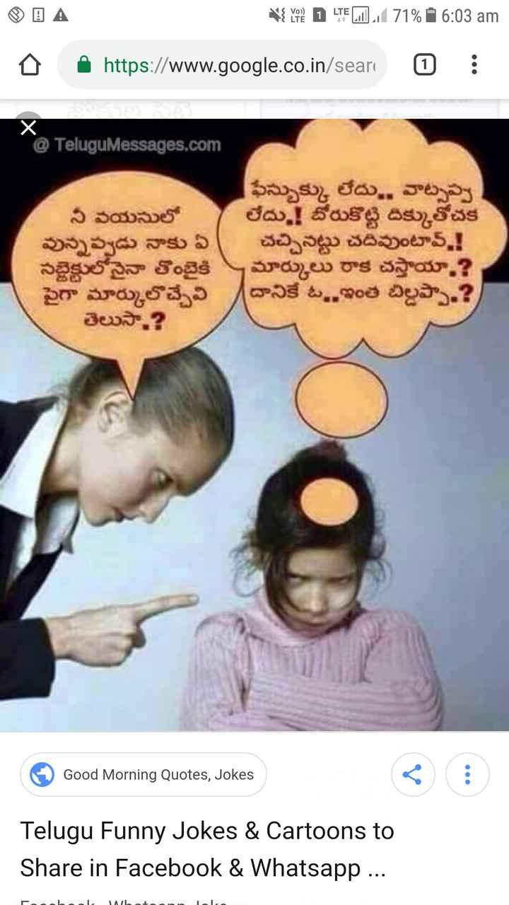 Good Morning Funny Images For Whatsapp In Telugu ✓ The Best HD