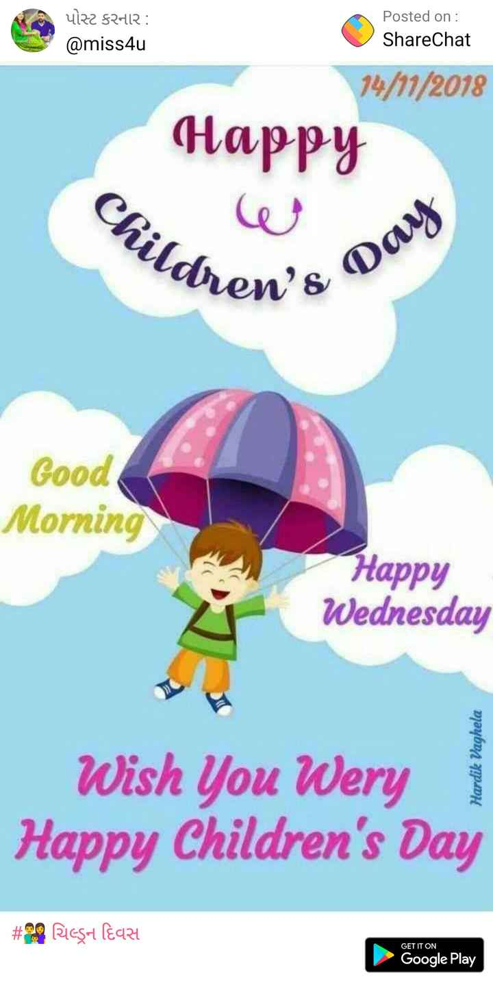 💖 Welcome 'નવેમ્બર' - પોસ્ટ કરનાર : @ miss4u Posted on : ShareChat 14 / 11 / 2018 Happy Children & may Good Morning Happy Wednesday Hardik Vaghela Wish You Wery Happy Children ' s Day # 9 Rucsa fèq24 GET IT ON Google Play  - ShareChat