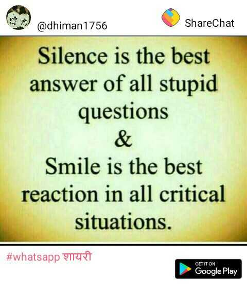 🎵WhatsApp स्टेटस सोंग्स - @ dhiman 1756 ShareChat Silence is the best answer of all stupid questions & Smile is the best reaction in all critical situations . # whatsapp शायरी GET IT ON Google Play  - ShareChat