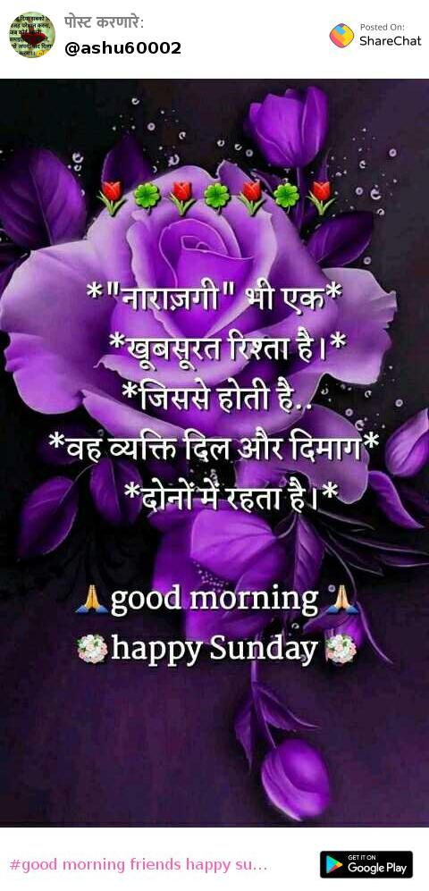 Happy Sunday Good Morning Images In Marathi Archidev