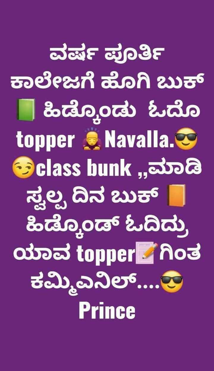 Exam Funny Images Kannada Best Funny Images
