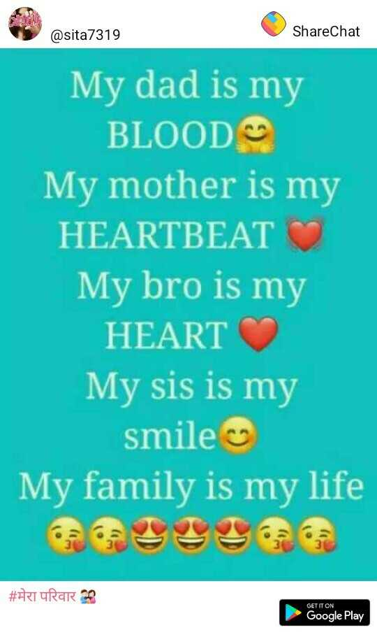 🎵WhatsApp स्टेटस सोंग्स - asita7319 @ sita7319 ShareChat My dad is my BLOOD My mother is my HEARTBEAT My bro is my HEART My sis is my smile My family is my life | # मेरा परिवार GET IT ON Google Play  - ShareChat