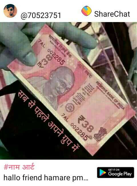 New Note💵 - @ 70523751 ShareChat | 7AL 002285 RESERVE BANK OF INDIA सब से पहले अपने ग्रुप में । ( 38 । # नाम आर्ट hallo friend hamare pm . . . GET IT ON Google Play  - ShareChat