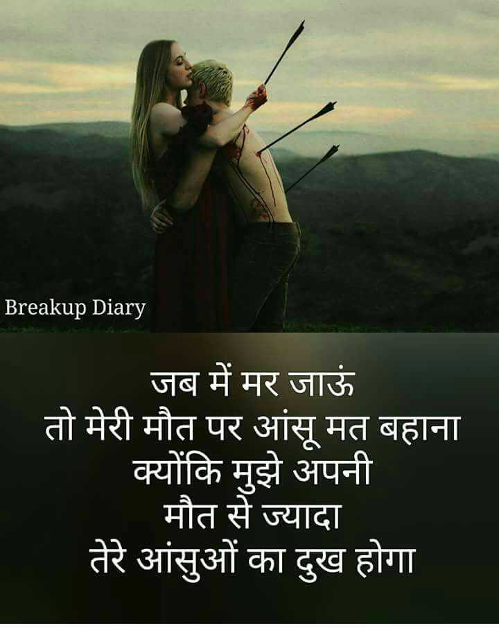 - Breakup dairy added a new image - ShareChat