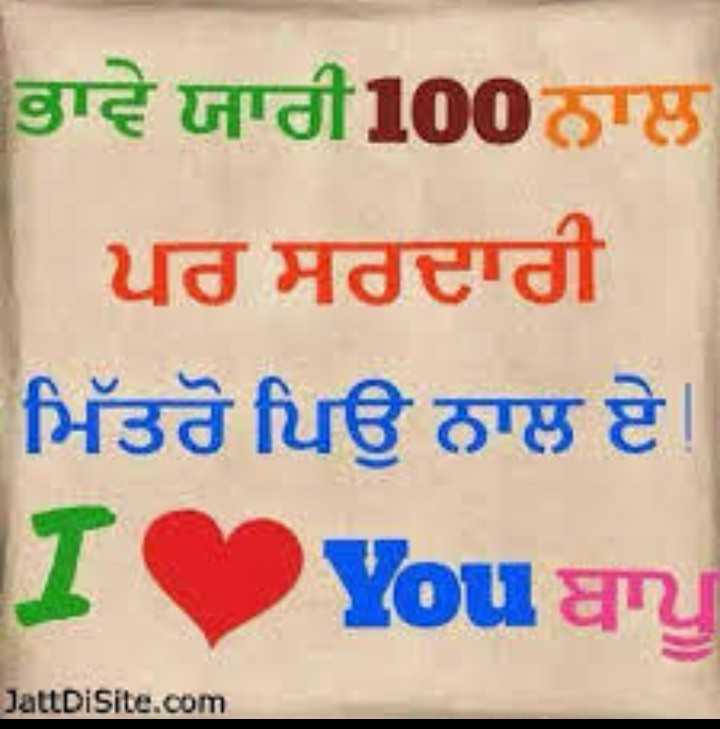 Love You Babe Bapu Garry Added A New Image ShareChat Funny Best Bbe I Love You