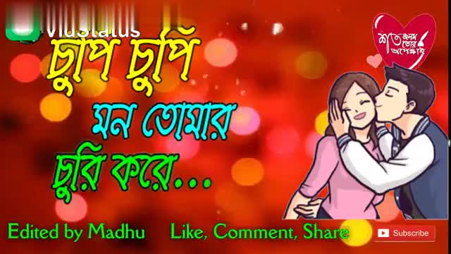 🎬ফিল্মি গান - Download from ay IUR Vঅপেক্ষাই Edited by Madhu Like , Comment , Share Download from তজনম তাের Vঅপেক্ষাই Subscribe  - ShareChat